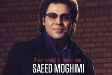 Saeed-Moghimi-Bezar-Asheghet-Bemoonam