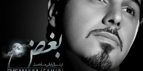 Ehsan khajeamiri - boghz