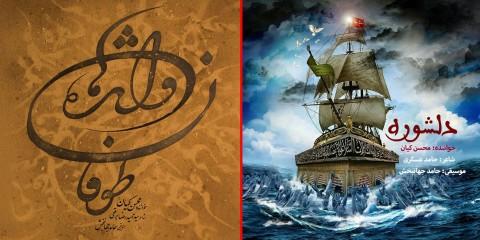 Mohsen kian - cover - 11 Azar 94
