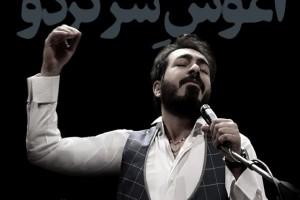 Kamran Rasoolzadeh - Aghoushe Sargardoun