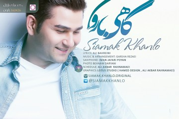 siamak-khanlO BAROON FINAL