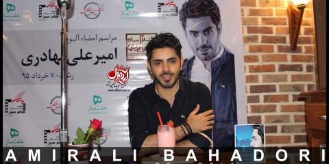 جشن امضای آلبوم سلام ساده امیر علی بهادری در رشت - خرداد 95