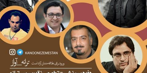 taraneh poster new 2