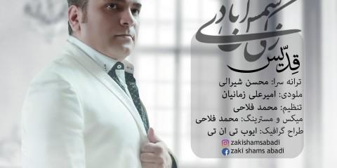zaki shams abadi33