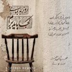 Koja-Bayad-Beram-01