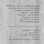 Koja-Bayad-Beram-02