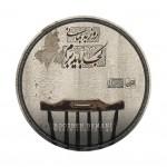 Koja-Bayad-Beram-04
