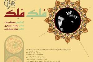 Cover- Molk-e Malek (1)